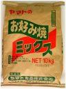 ヤマト食品 お好み焼ミックス 10kg