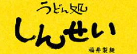 うどん処 しんせい|福井製麺