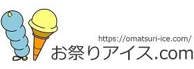 お祭りアイス.com